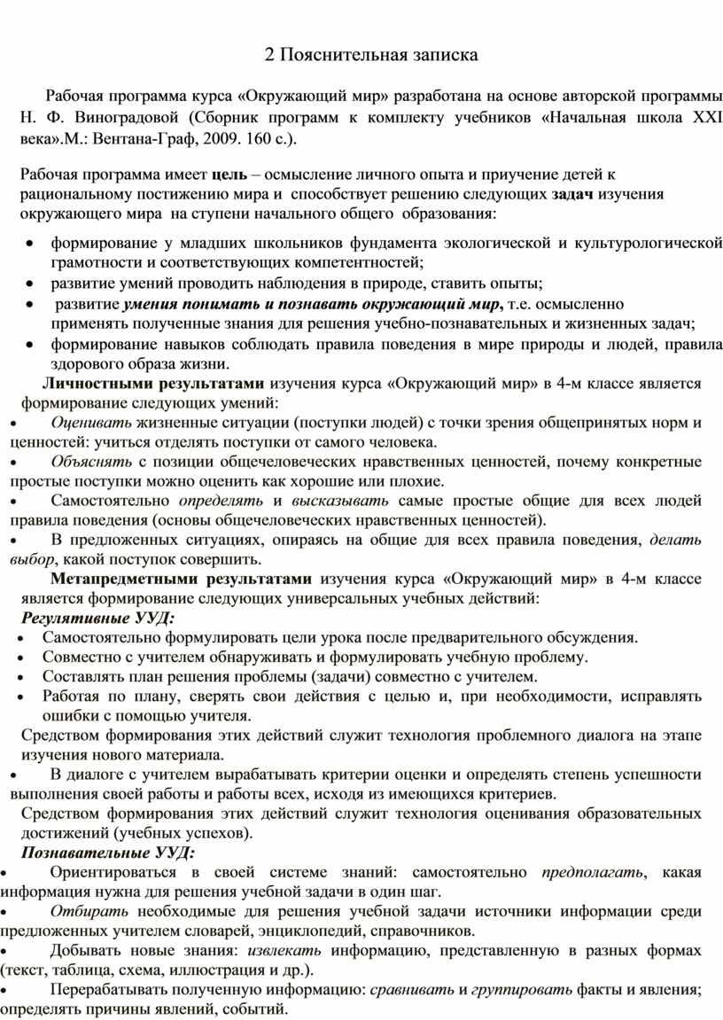 Пояснительная записка Рабочая программа курса «Окружающий мир» разработана на основе авторской программы