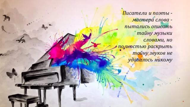 Презентация к уроку музыки в 5 классе по теме: «ПИСАТЕЛИ И ПО¬ЭТЫ О МУЗЫКЕ И МУЗЫКАНТАХ» (учебник Г.П. Сергеевой, Е.Д. Критской)