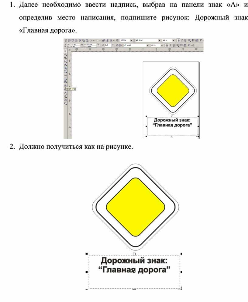 Далее необходимо ввести надпись, выбрав на панели знак «А» и определив место написания, подпишите рисунок: