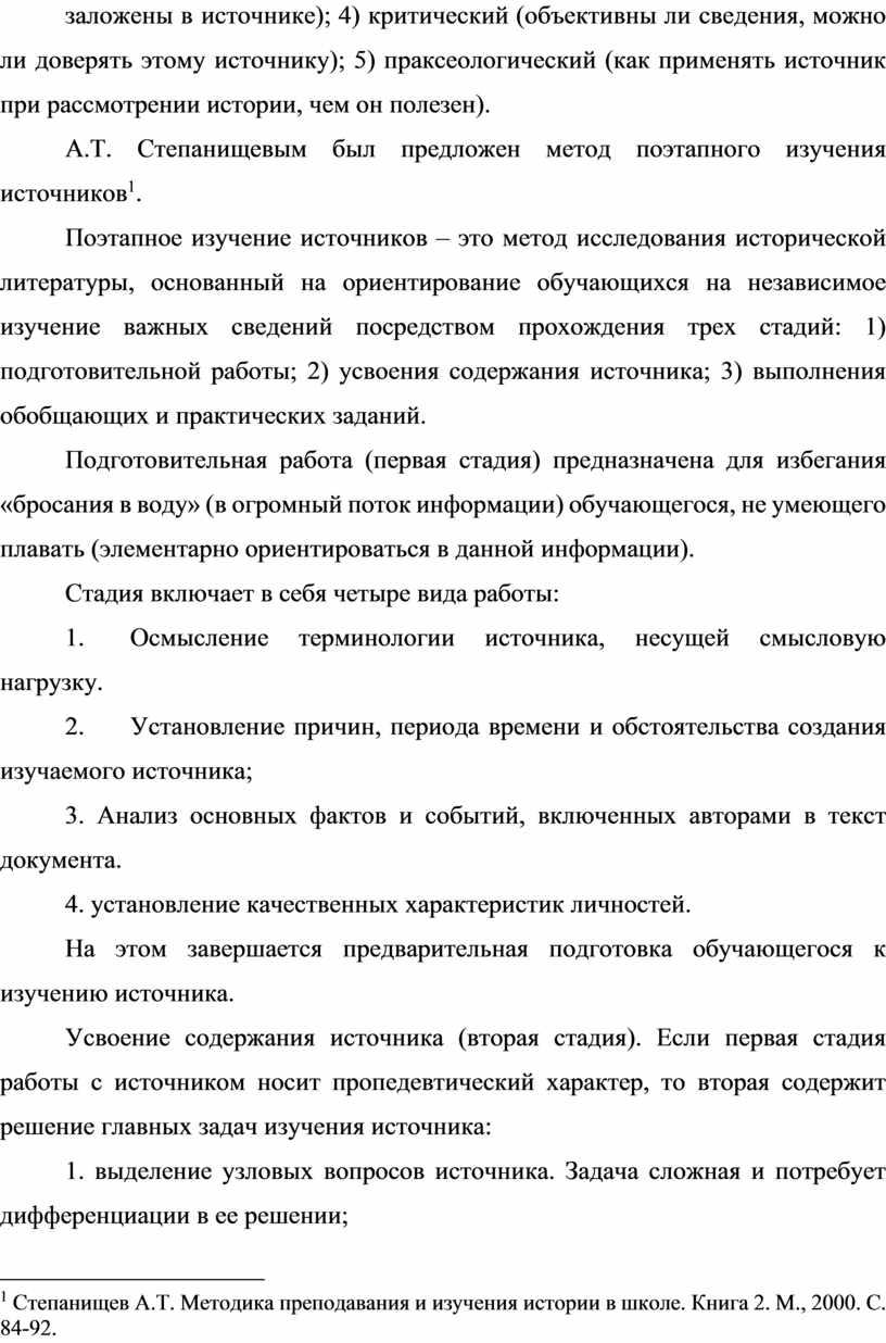 А.Т. Степанищевым был предложен метод поэтапного изучения источников [1]