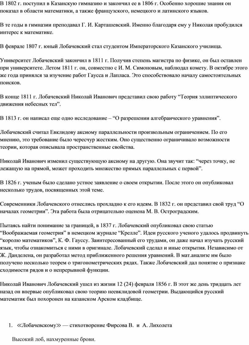 В 1802 г. поступил в Казанскую гимназию и закончил ее в 1806 г