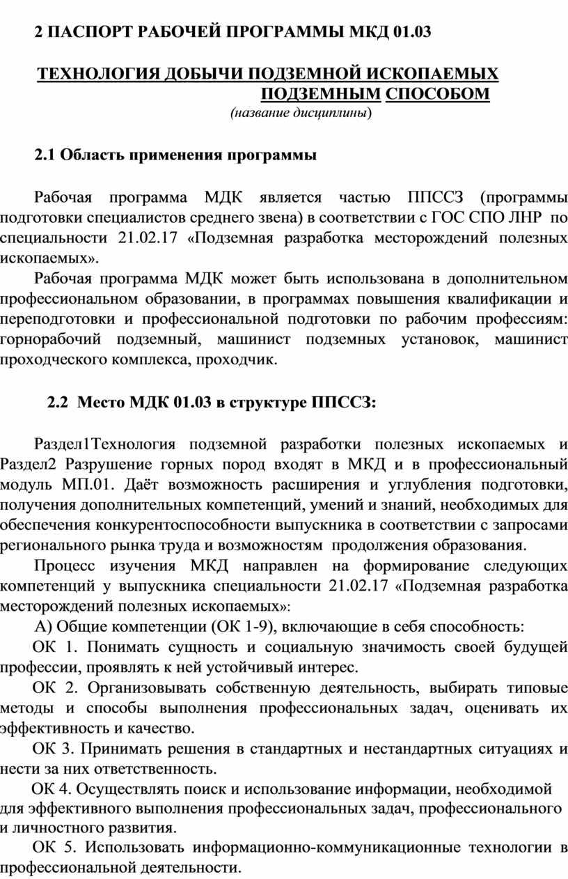 ПАСПОРТ РАБОЧЕЙ ПРОГРАММЫ МКД 01