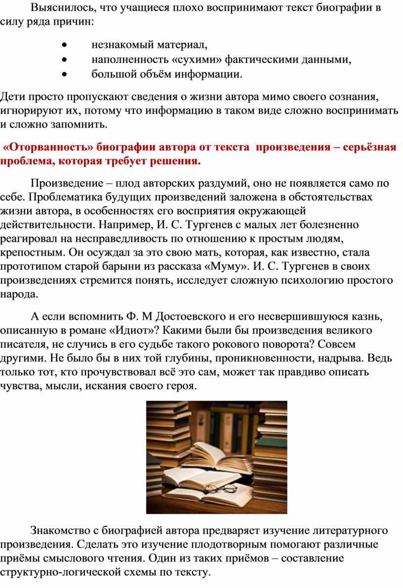 Выяснилось, что учащиеся плохо воспринимают текст биографии в силу ряда причин: · незнакомый материал, · наполненность «сухими» фактическими данными, · большой объём информации