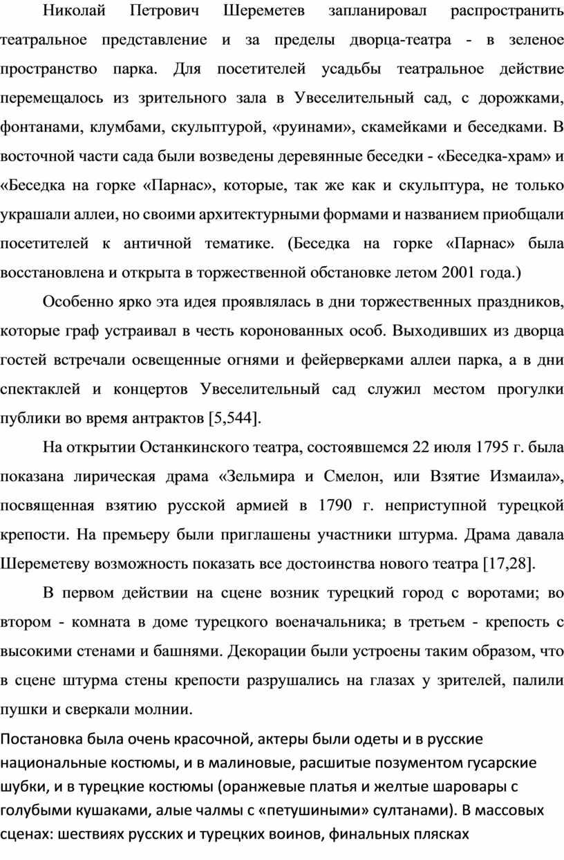 Николай Петрович Шереметев запланировал распространить театральное представление и за пределы дворца-театра - в зеленое пространство парка