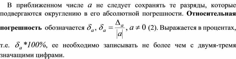 В приближенном числе a не следует сохранять те разряды, которые подвергаются округлению в его абсолютной погрешности