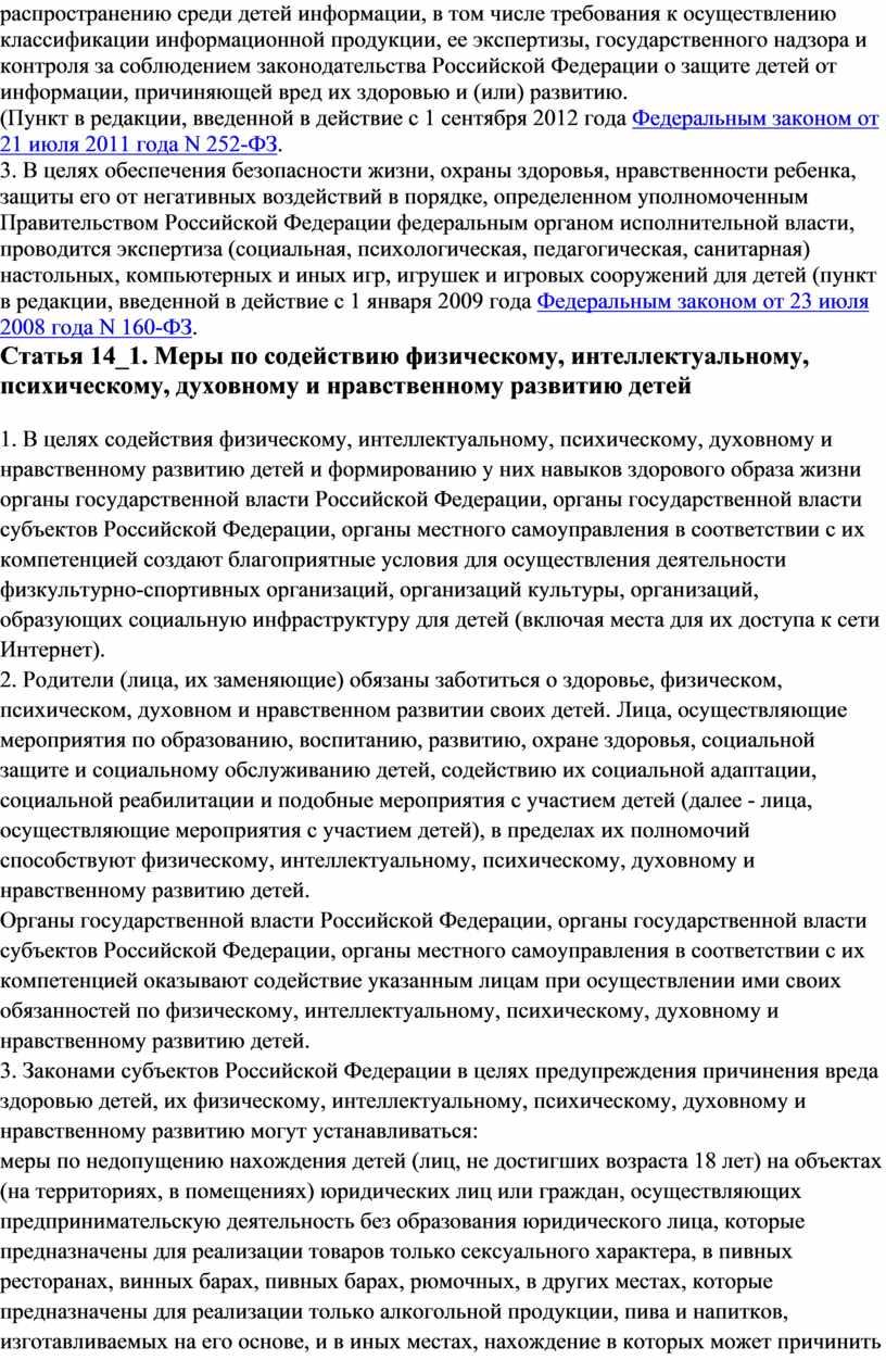 Российской Федерации о защите детей от информации, причиняющей вред их здоровью и (или) развитию