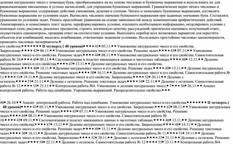 Грамматически верно читать числовые и буквенные выражения, содержащие действия умножения, деления и степени
