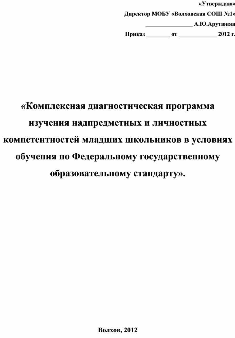 Утверждаю» Директор МОБУ «Волховская