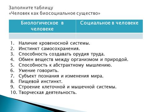 """Презентация к уроку по теме """"Человек в системе социальных связей"""" 10 класс обществознание"""