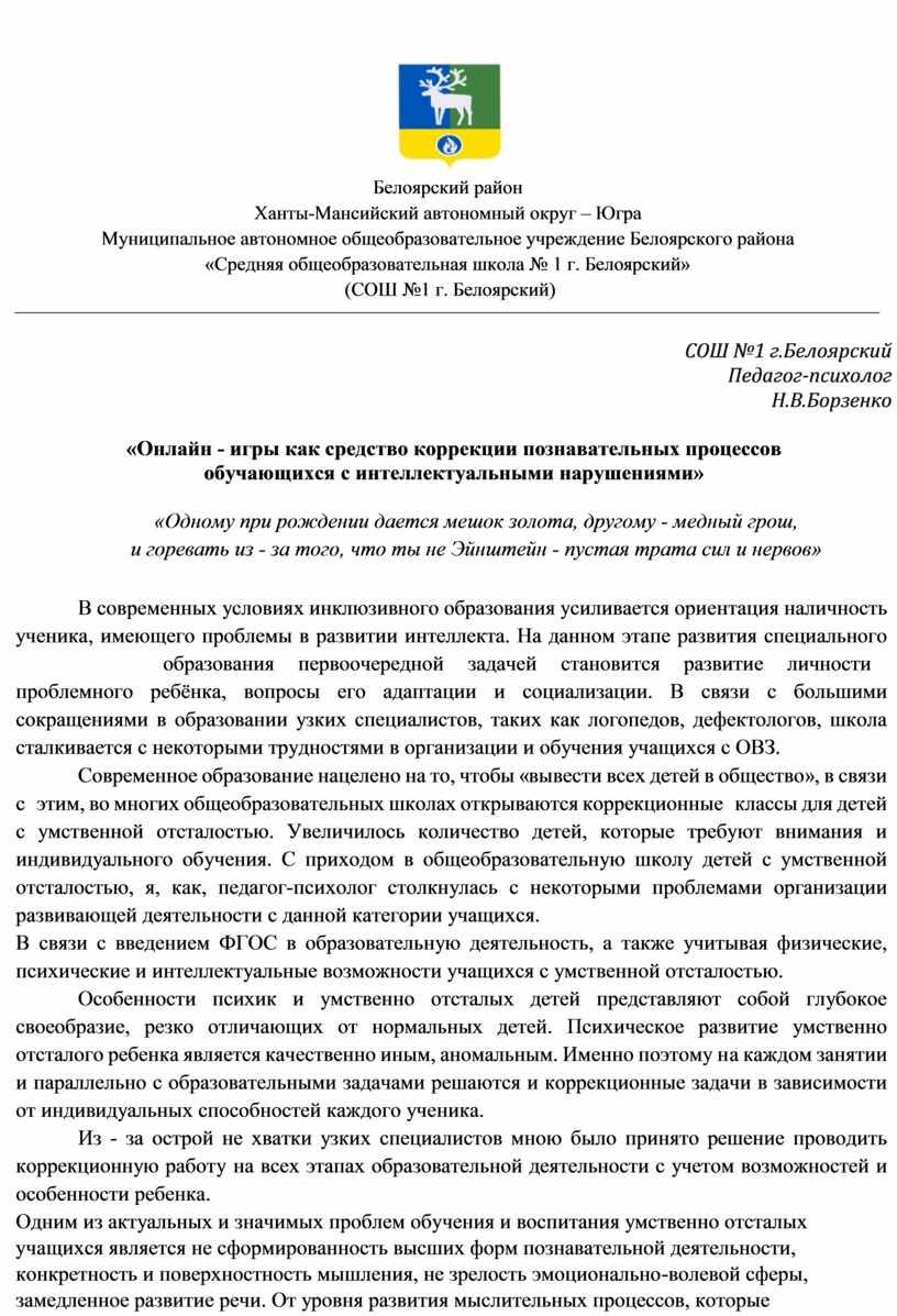Белоярский район Ханты-Мансийский автономный округ –