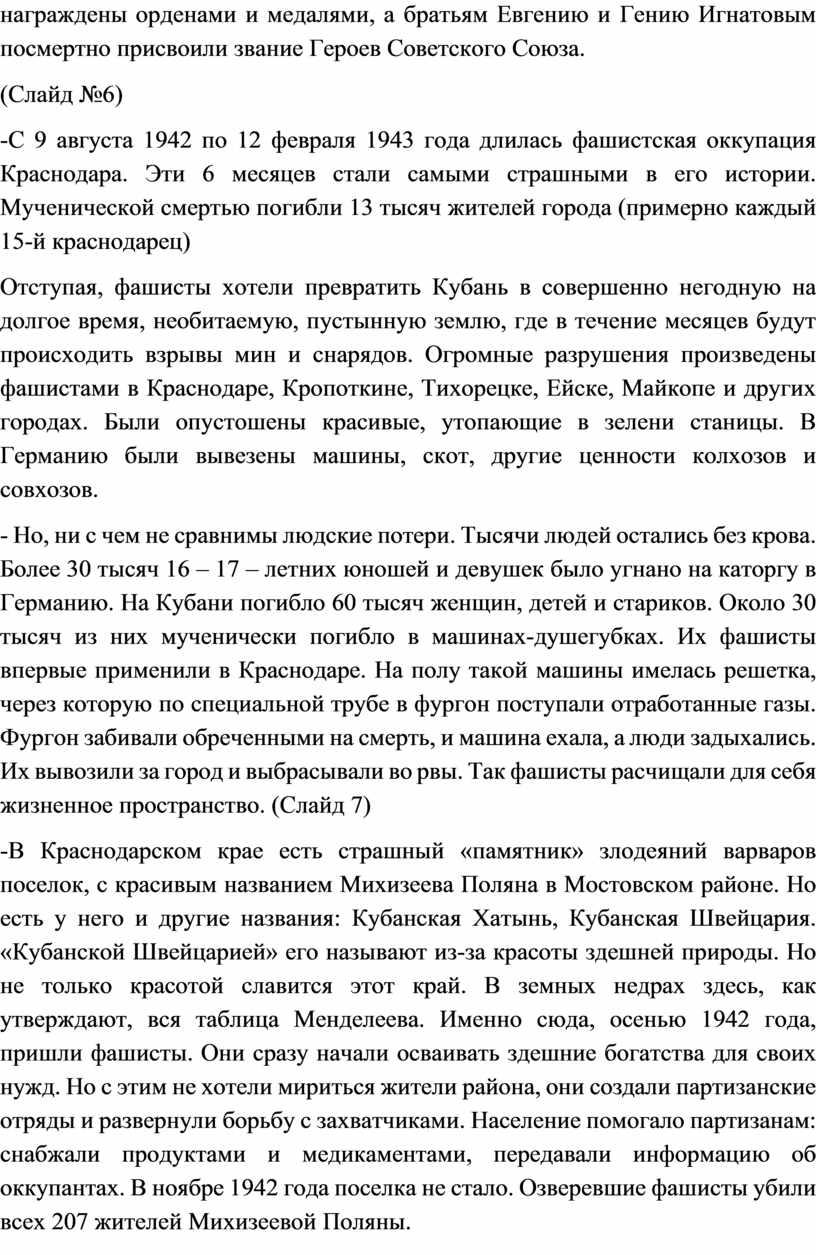 Евгению и Гению Игнатовым посмертно присвоили звание