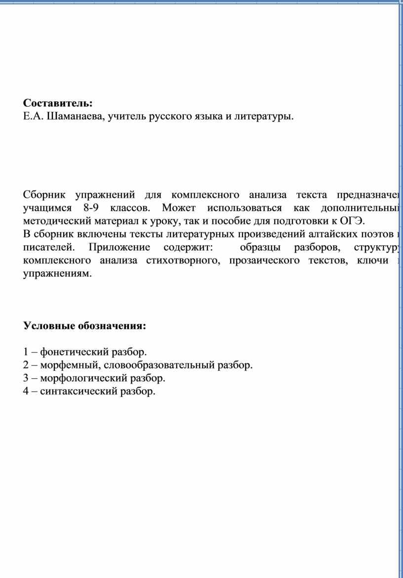 Составитель: Е.А. Шаманаева, учитель русского языка и литературы