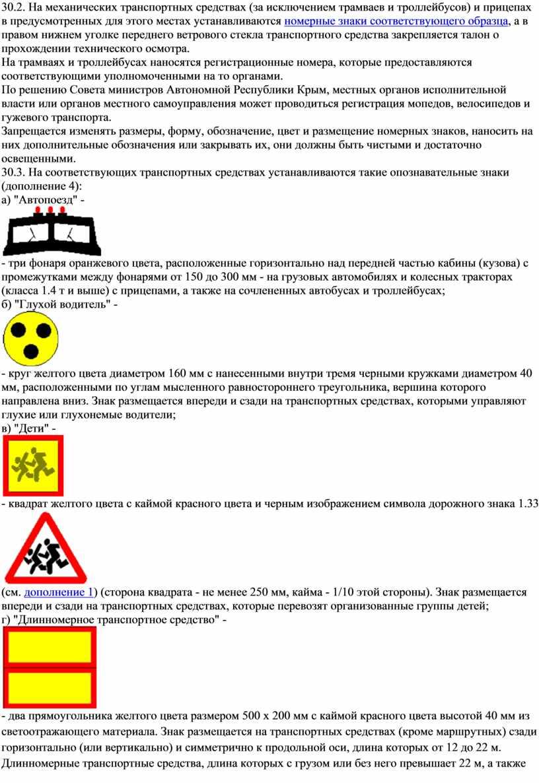На механических транспортных средствах (за исключением трамваев и троллейбусов) и прицепах в предусмотренных для этого местах устанавливаются номерные знаки соответствующего образца , а в правом…