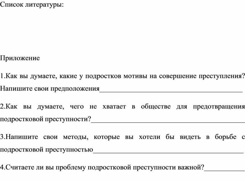 Список литературы: Приложение 1