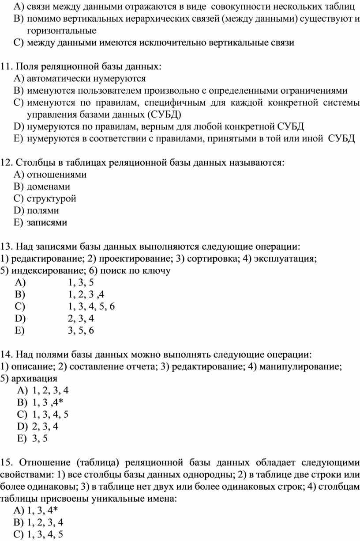 A) связи между данными отражаются в виде совокупности нескольких таблиц