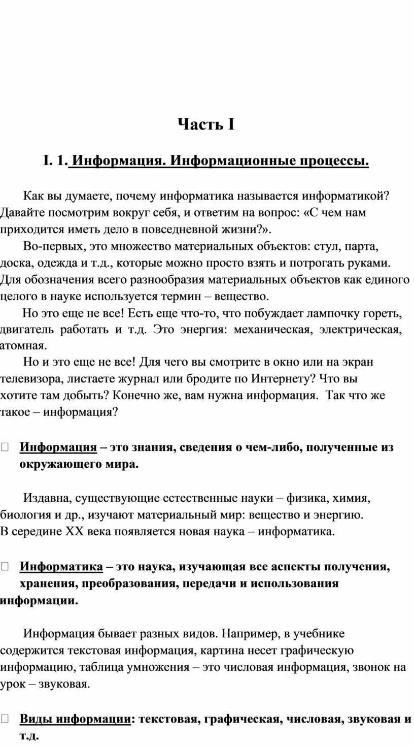 Часть I I. 1. Информация