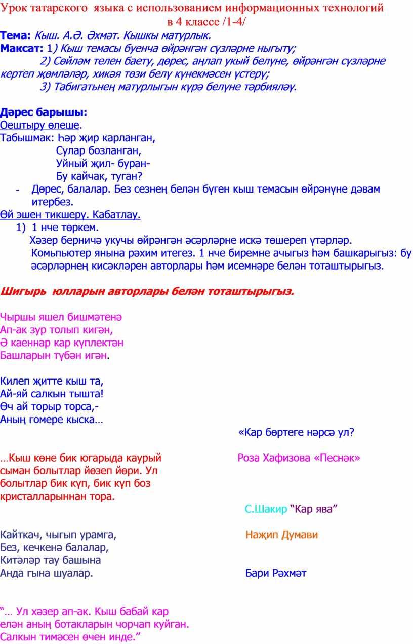 Урок татарского языка с использованием информационных технологий в 4 классе /1-4/