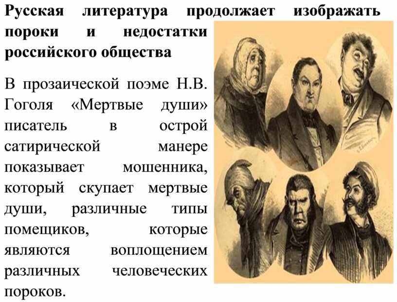 Русская литература продолжает изображать пороки и недостатки российского общества