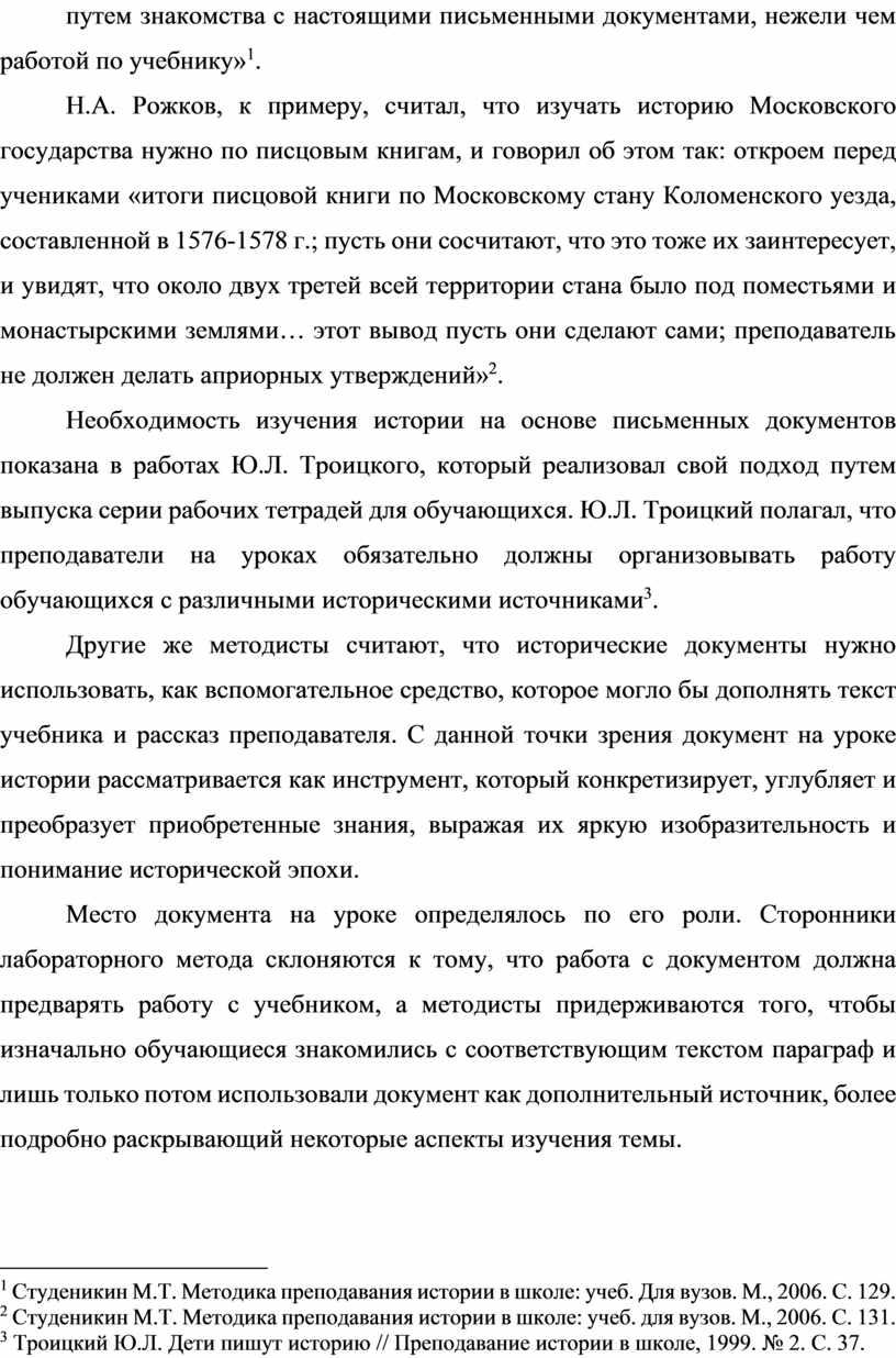 Н.А. Рожков, к примеру, считал, что изучать историю