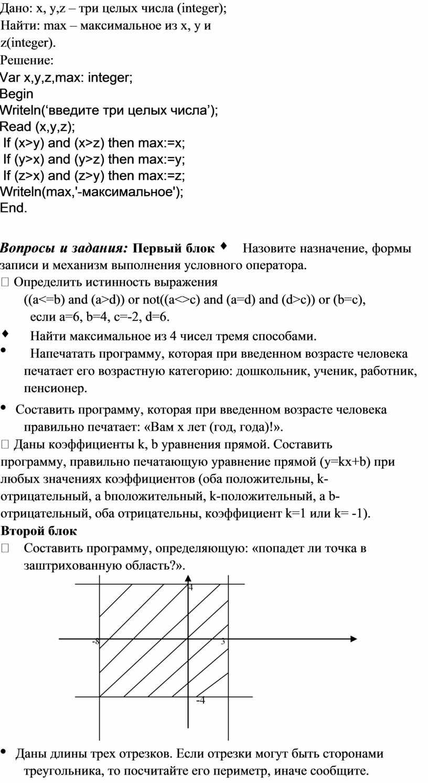 Дано: х, у,z – три целых числа (integer);