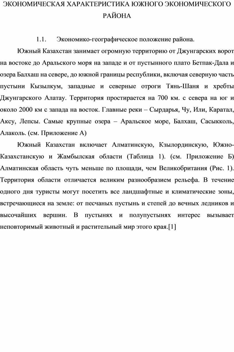I. ЭКОНОМИЧЕСКАЯ ХАРАКТЕРИСТИКА