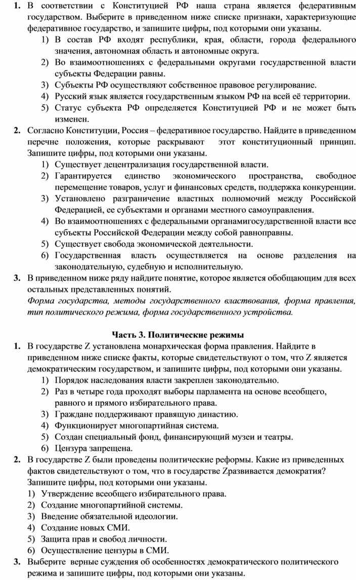"""Практикум по теме """"Формы государства"""" 9-11 класс обществознание"""