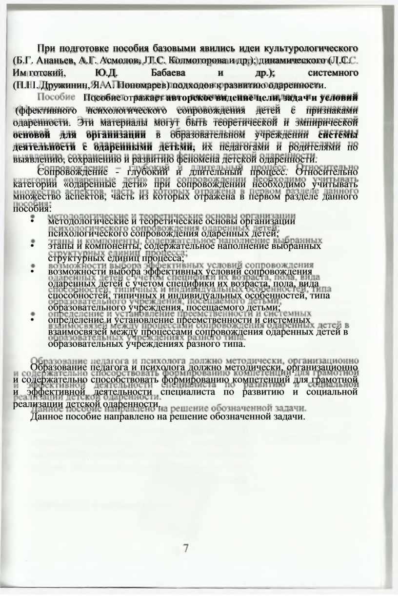 При подготовке пособия базовыми явились идеи культурологического (Б