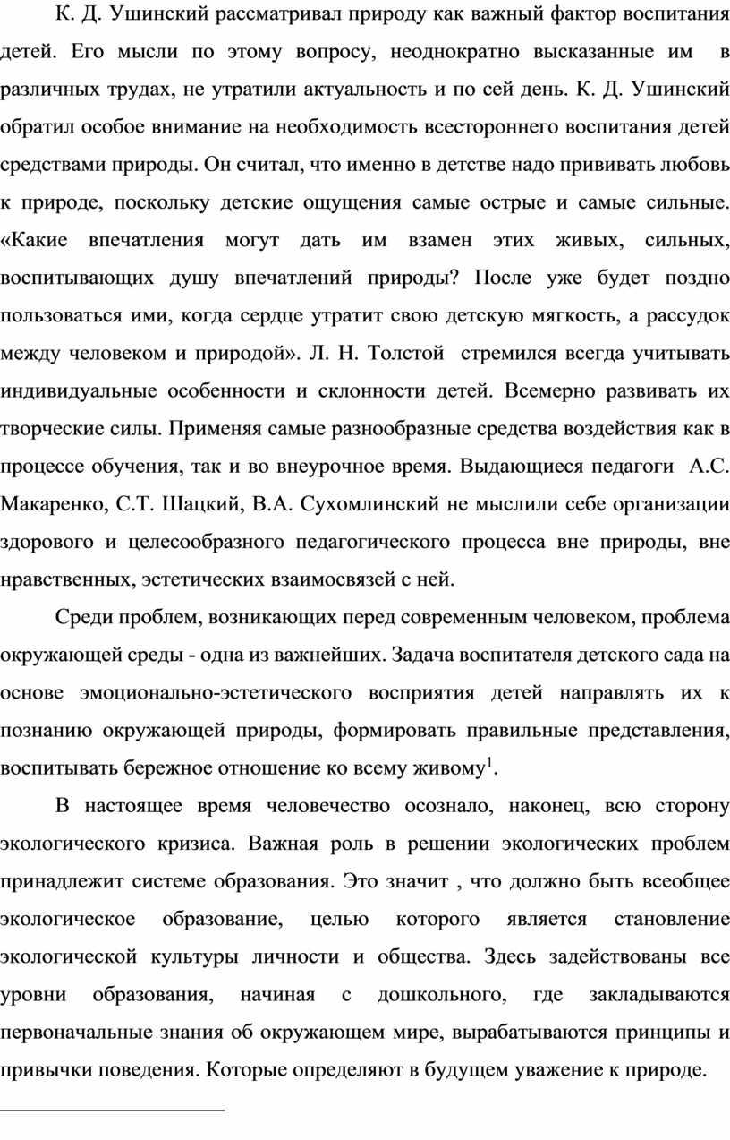 К. Д. Ушинский рассматривал природу как важный фактор воспитания детей