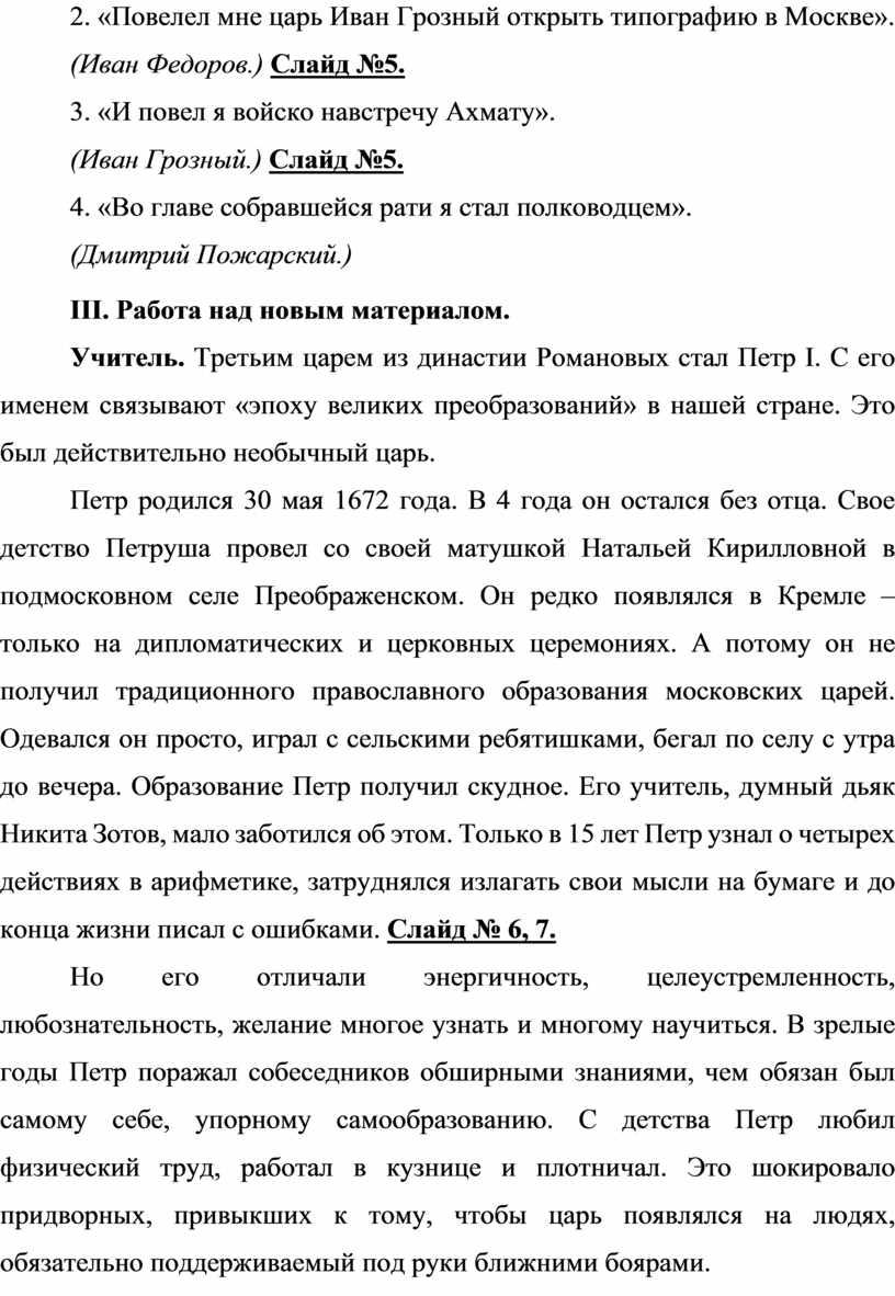 Повелел мне царь Иван Грозный открыть типографию в
