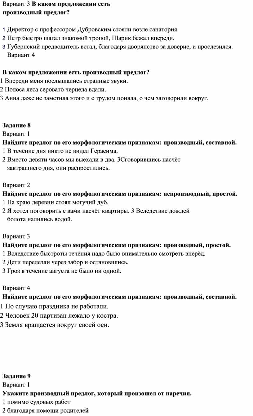 Вариант 3 В каком предложении есть производный предлог? 1