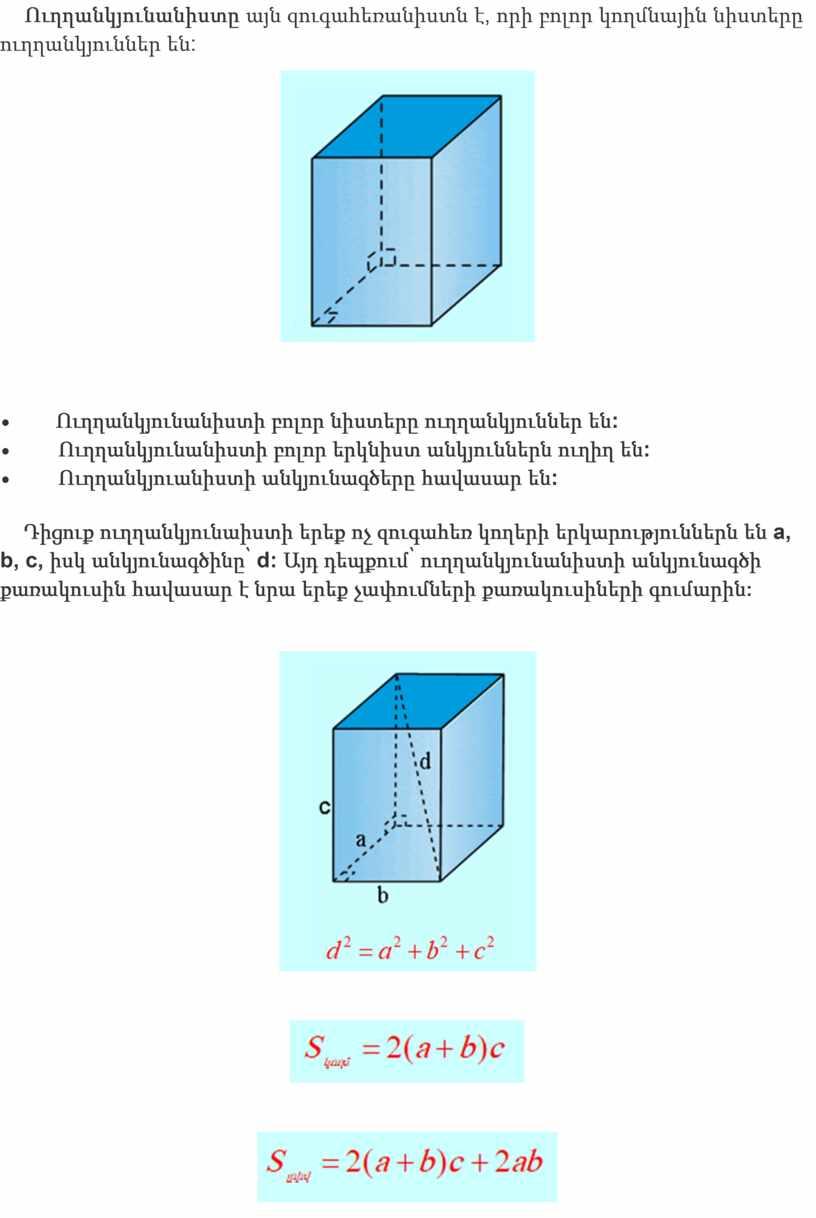 Ուղղանկյունանիստը այն զուգահեռանիստն է , որի բոլոր կողմնային նիստերը ուղղանկյուններ են : · Ուղղանկյունանիստի բոլոր նիստերը ուղղանկյուններ են : · Ուղղանկյունանիստի բոլոր երկնիստ անկյուններն ուղիղ…