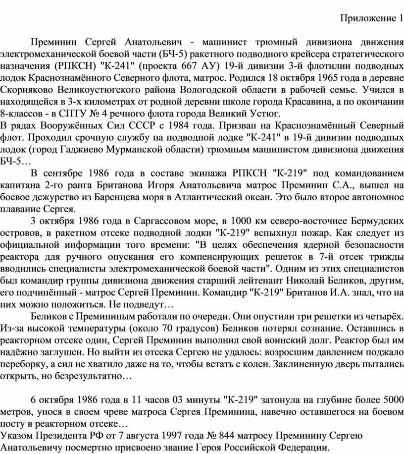 Приложение 1 Преминин Сергей