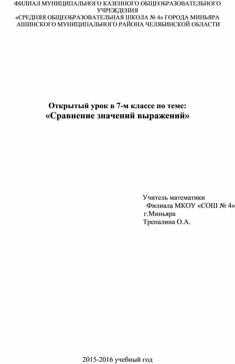 ФИЛИАЛ МУНИЦИПАЛЬНОГО КАЗЕННОГО