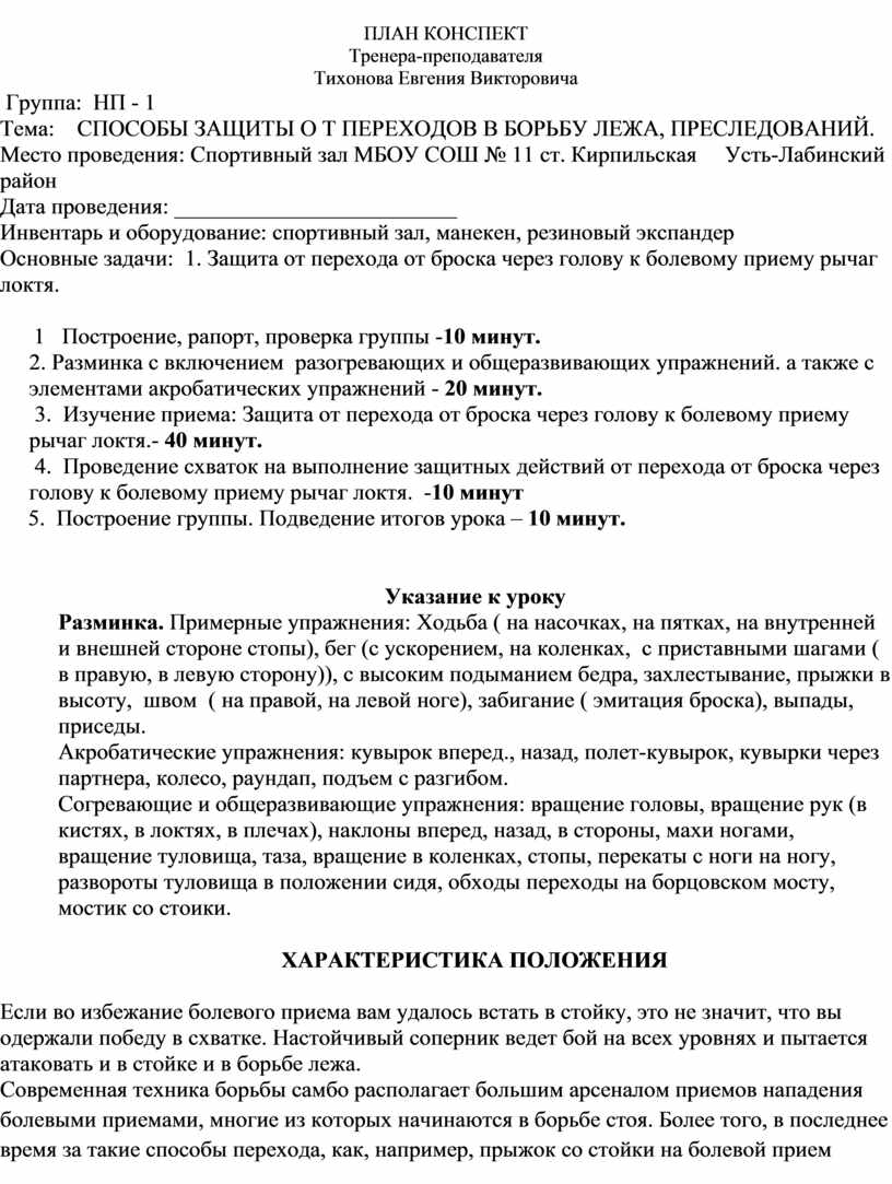 ПЛАН КОНСПЕКТ Тренера-преподавателя