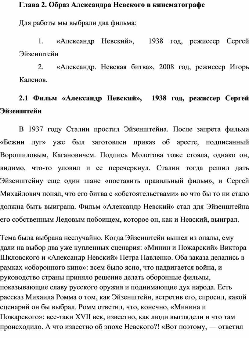 Глава 2. Образ Александра Невского в кинематографе