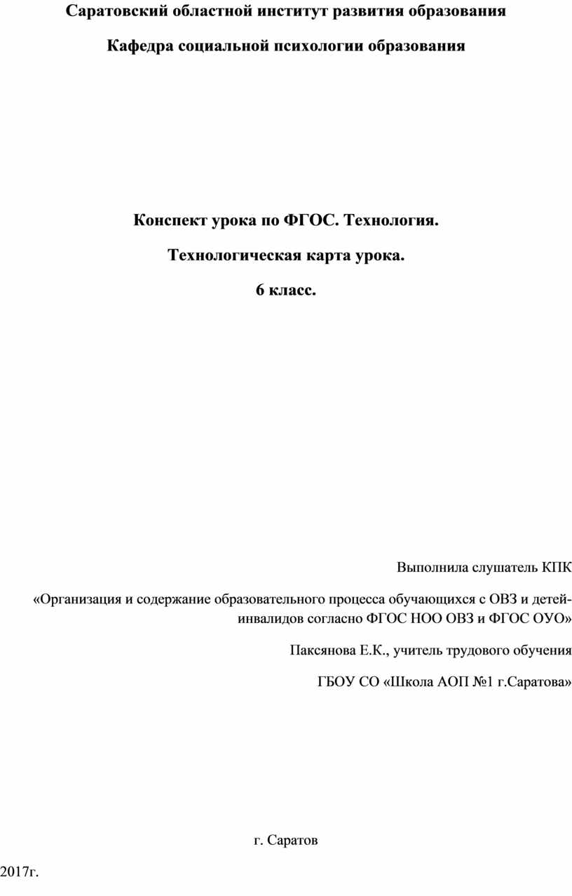 Саратовский областной институт развития образования