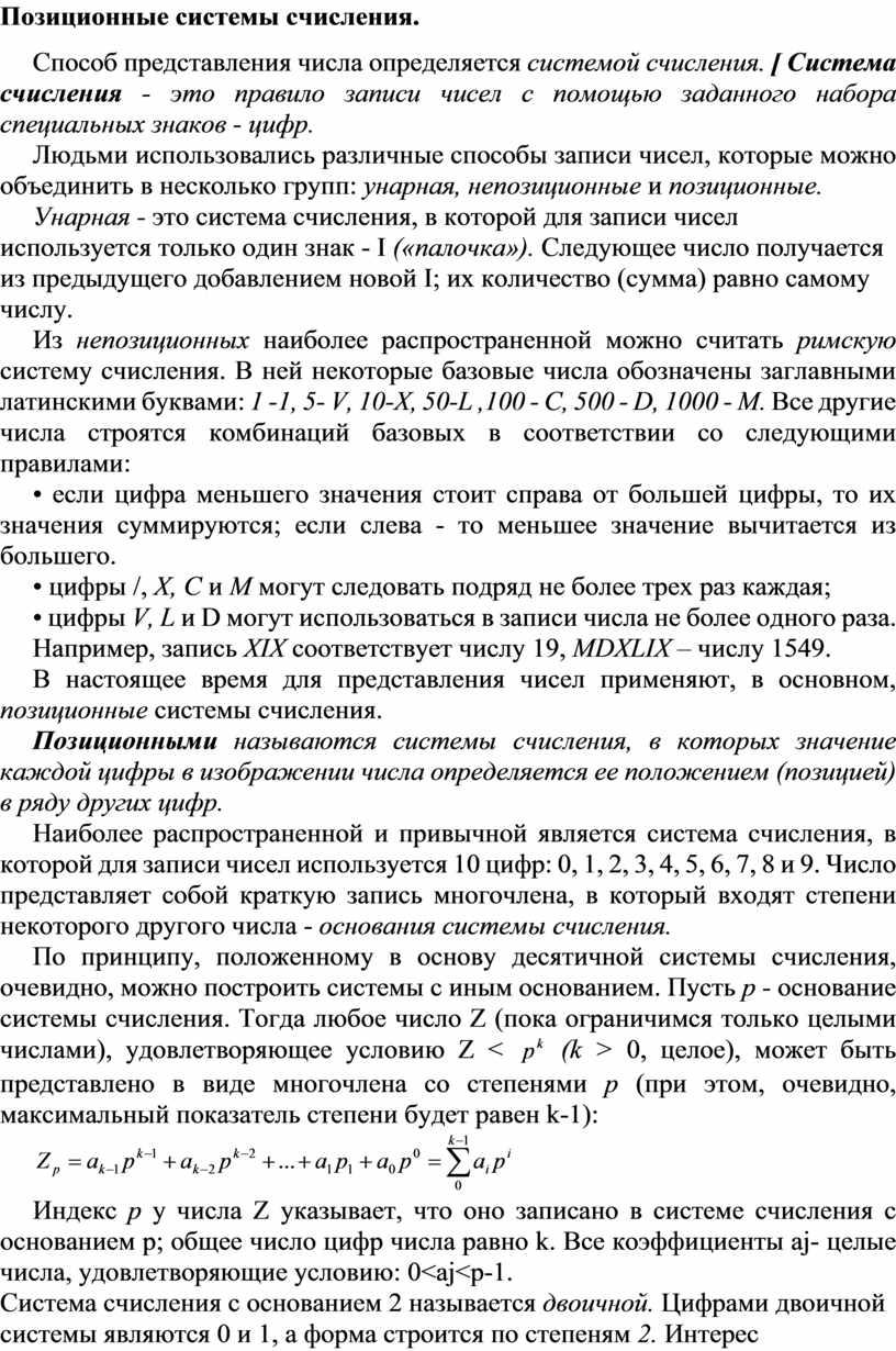 Позиционные системы счисления.