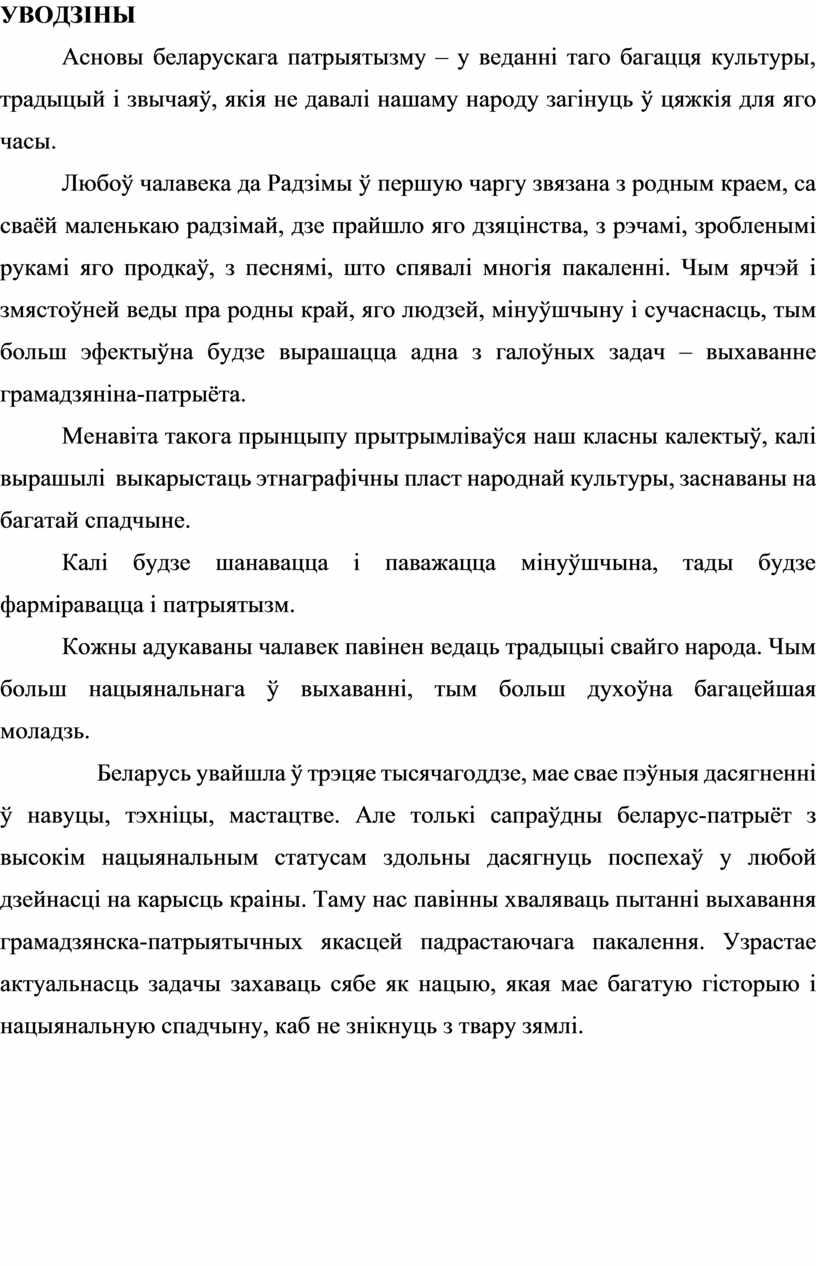 УВОДЗІНЫ Асновы беларускага патрыятызму – у веданні таго багацця культуры, традыцый і звычаяў, якія не давалі нашаму народу загінуць ў цяжкія для яго часы