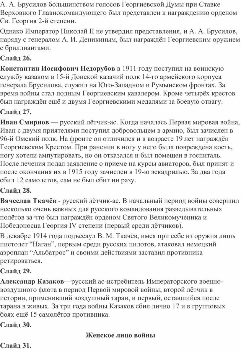 А. А. Брусилов большинством голосов