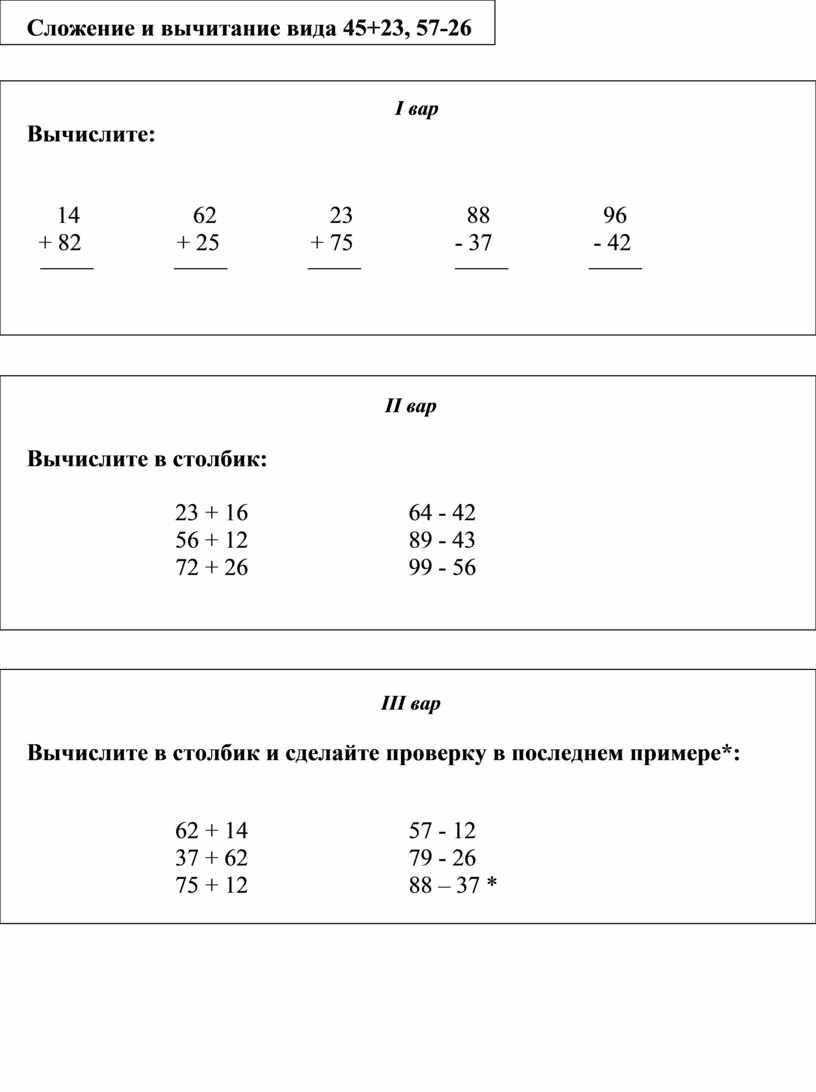 Сложение и вычитание вида 45+23, 57-26