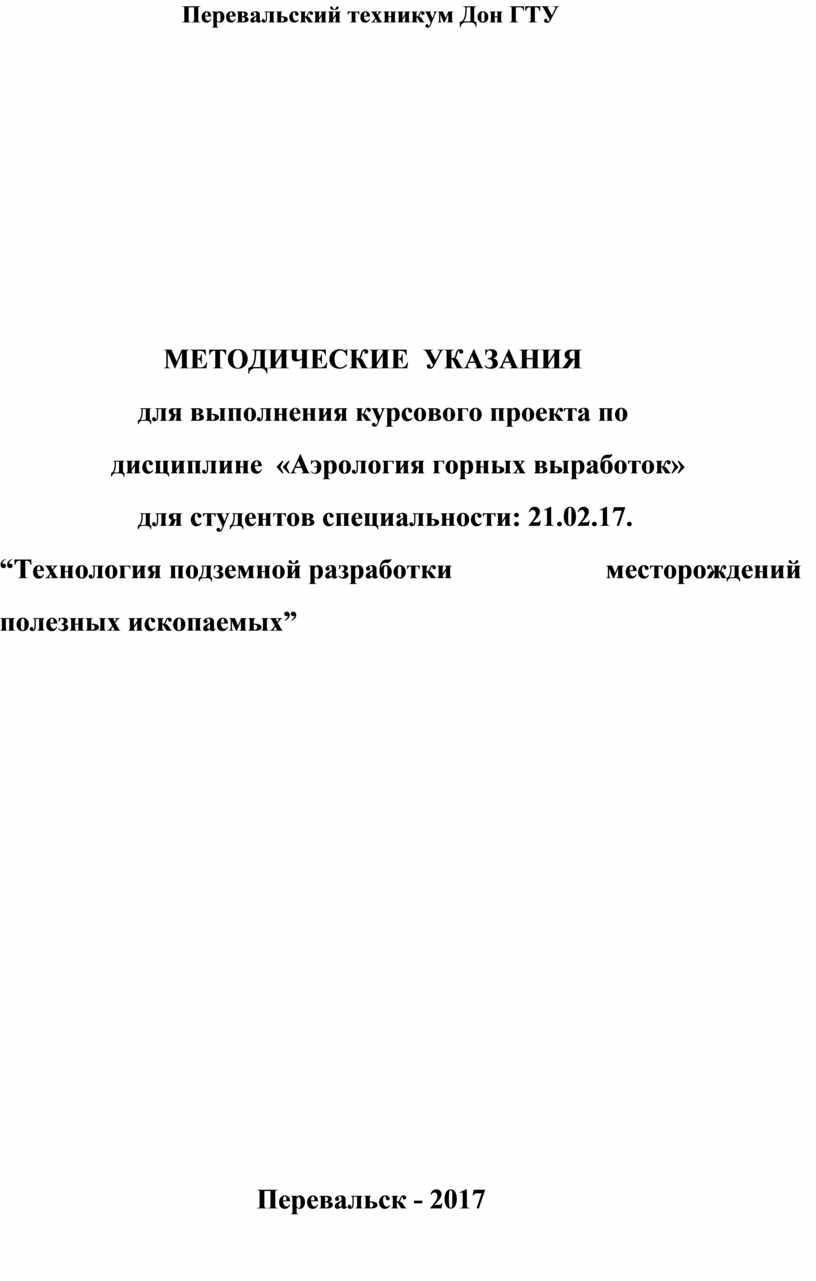 Перевальский техникум Дон ГТУ