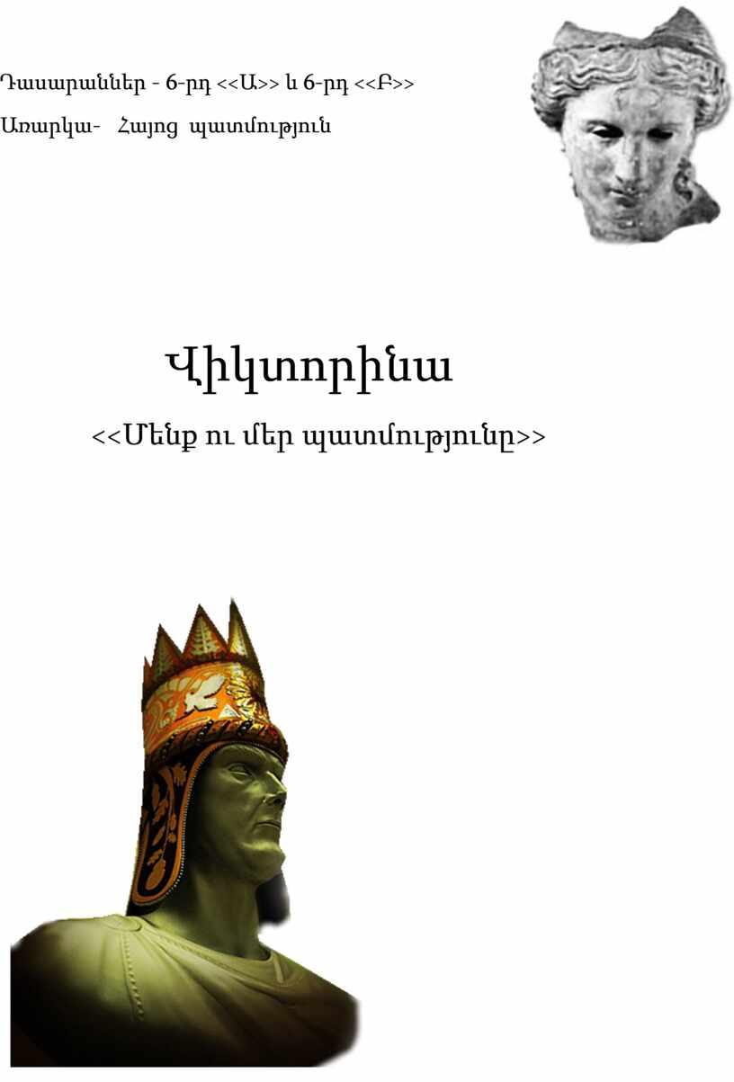 Դասարաններ - 6-րդ <<Ա>> և 6-րդ <<Բ>> Առարկա- Հայոց պատմություն Վիկտորինա <<Մենք ու մեր պատմությունը>>