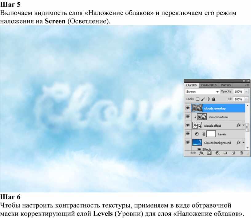 Шаг 5 Включаем видимость слоя «Наложение облаков» и переключаем его режим наложения на