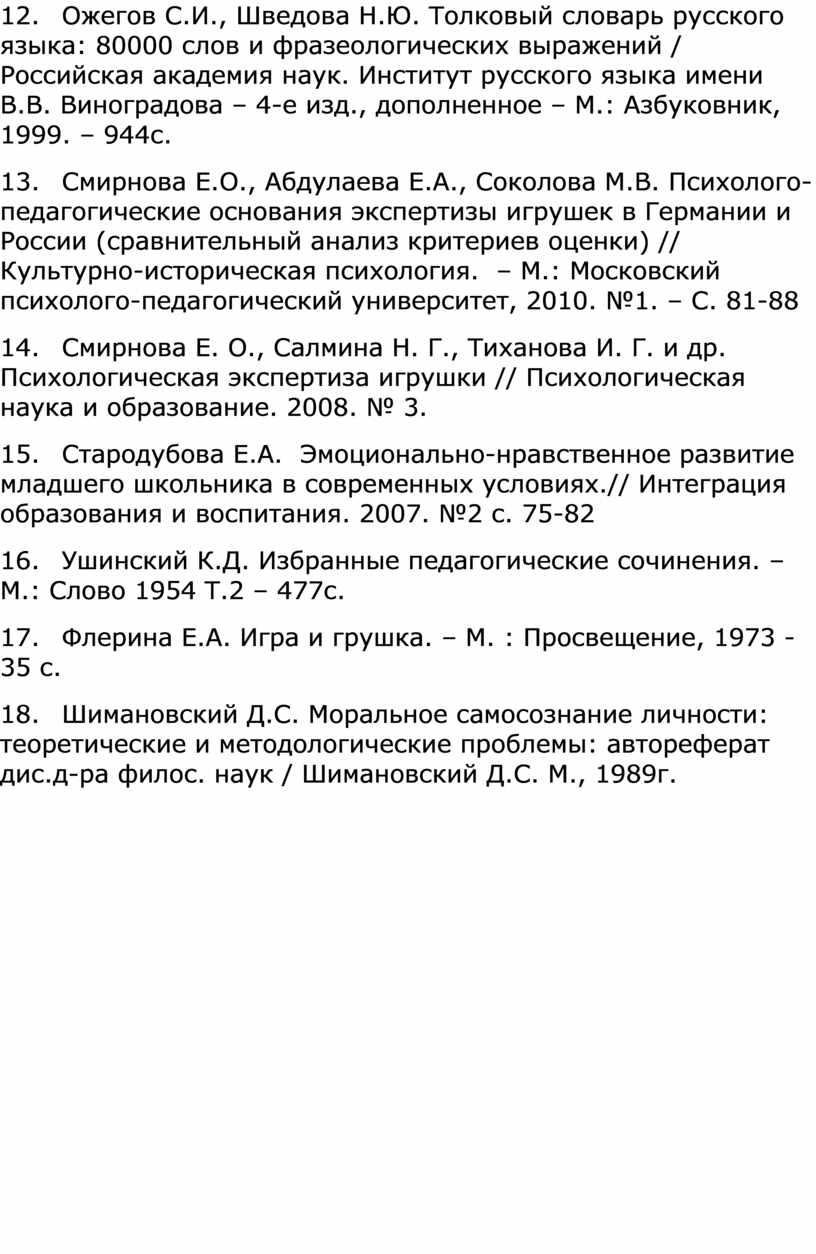 Ожегов С.И., Шведова Н.Ю. Толковый словарь русского языка: 80000 слов и фразеологических выражений /
