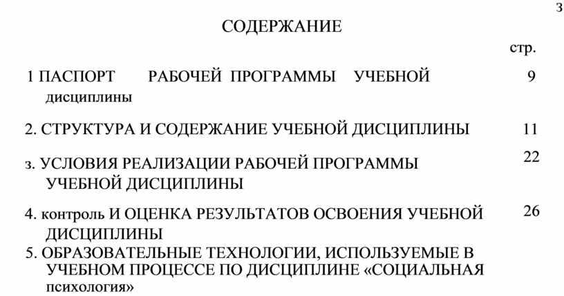 З СОДЕРЖАНИЕ стр