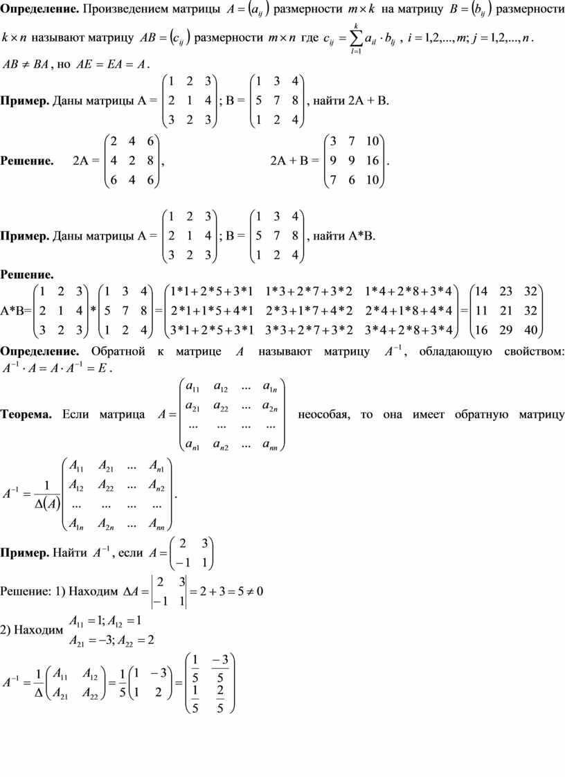 Определение. Произведением матрицы размерности на матрицу размерности называют матрицу размерности где ,