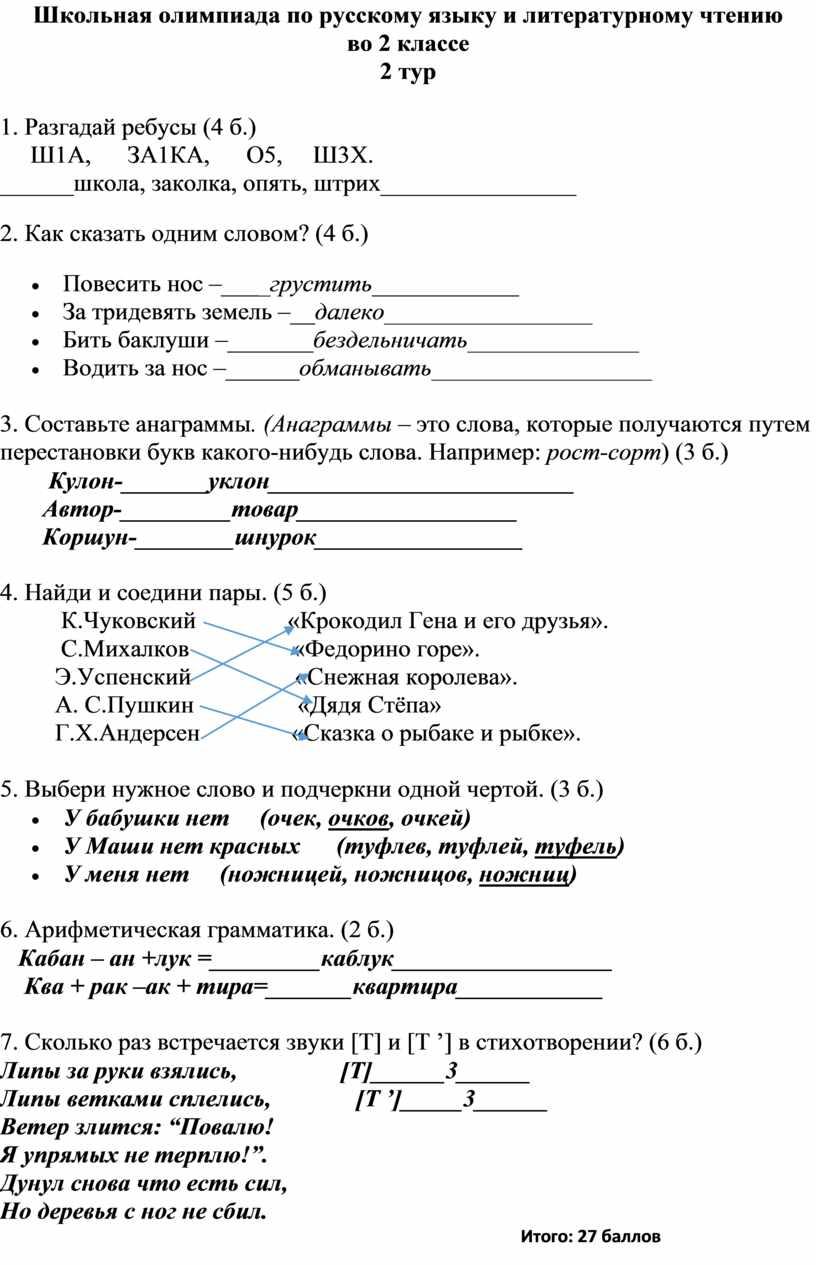 Школьная олимпиада по русскому языку и литературному чтению во 2 классе 2 тур 1