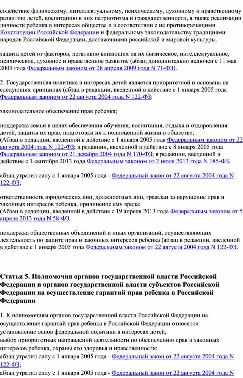 Конституции Российской Федерации и федеральному законодательству традициями народов