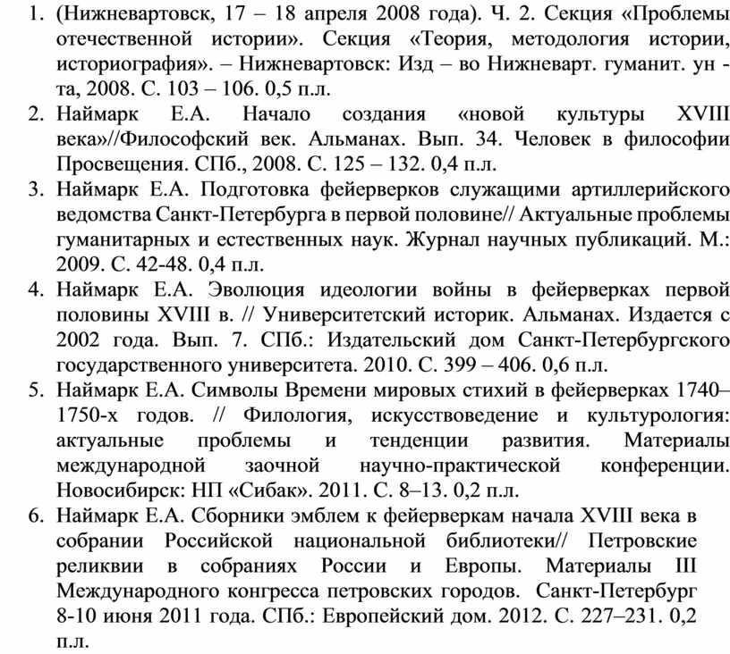 Нижневартовск, 17 – 18 апреля 2008 года)
