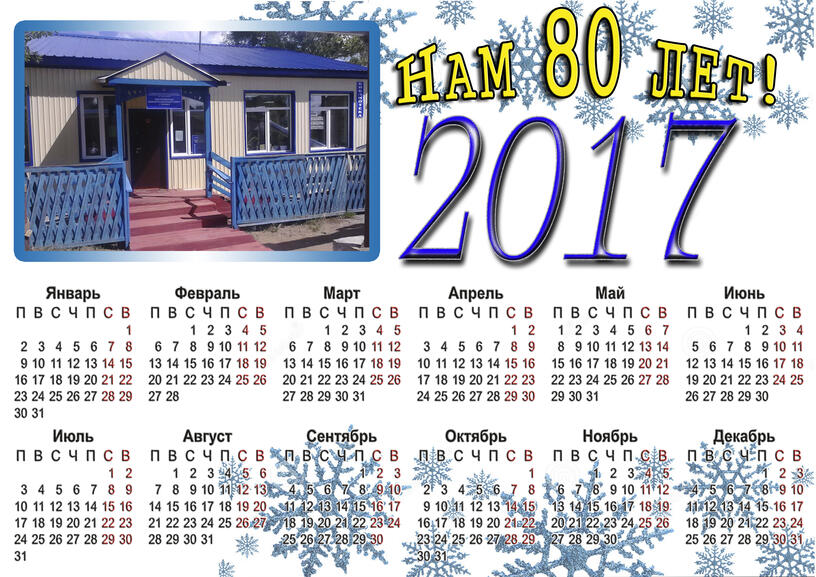 Календарь Юбилей библиотеки